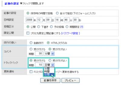 ブログ管理画面