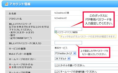 web_newftpsystem_info.gif