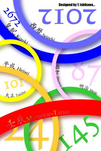 2012-nenga-02.jpg