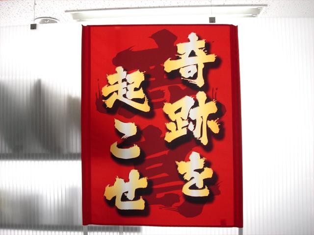 鹿島アントラーズ旗