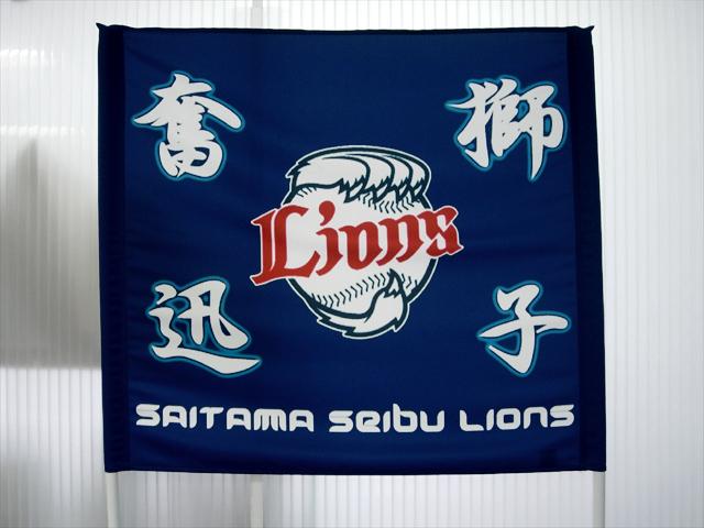 西武ライオンズ旗6