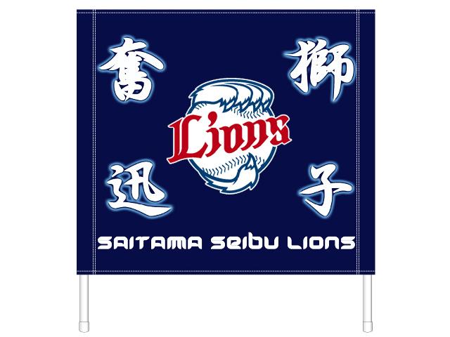 西武ライオンズ旗5