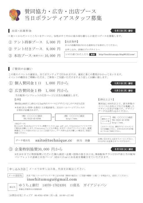 2011白黒ビラ(裏)