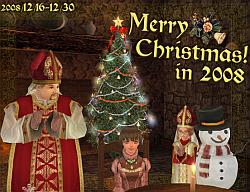 メリークリスマス!in2008