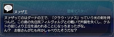 ダーナの王・情報1