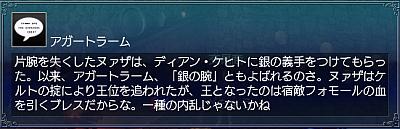 ダーナの王・情報2