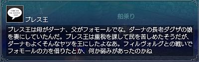 ダーナの王・情報3