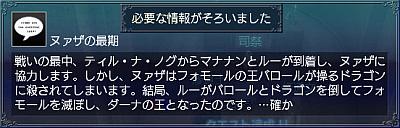 ダーナの王・情報5