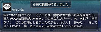 珍しい笛・情報4