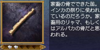 骨製の笛・説明