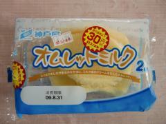 オムレットミルク(神戸屋)