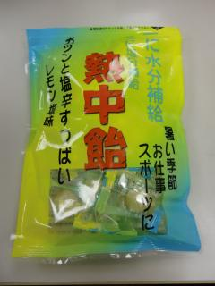 熱中飴(井関食品)