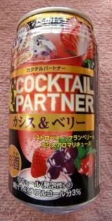 カクテルパートナー[カシス&ベリー](Asahi)
