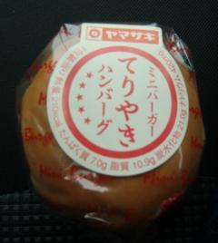 ミニてりやきハンバーガー(ヤマザキ)