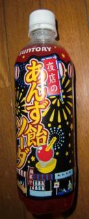 あんず飴ソーダ(Suntory)