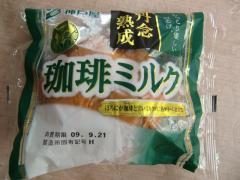 丹念熟成・珈琲ミルク(神戸屋)