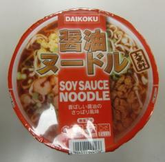 醤油ヌードル(大黒軒)