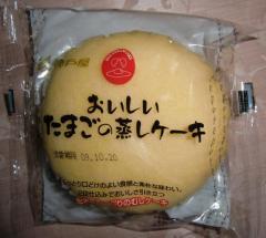 おいしいたまごの蒸しケーキ(神戸屋)
