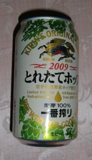 2009とれたてホップ(麒麟麦酒)