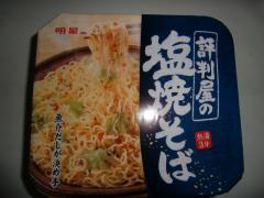 塩カルビ焼そば(サッポロ一番)