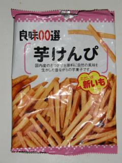 芋けんぴ(渋谷食品)