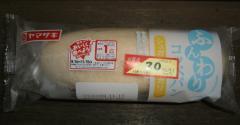 ふんわりコッペパン[シュガーマーガリン](ヤマザキ)