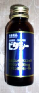 ビタシー(常盤薬品)