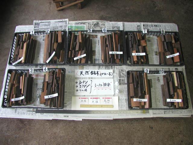 No.10051 天然銘木(かたい木) ミックス格安 3,000パック