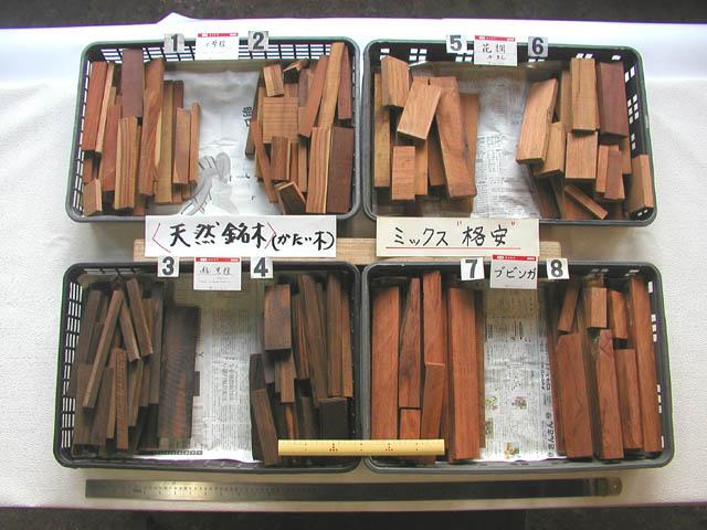 No.10058 天然銘木(かたい木) ミックス格安 パック