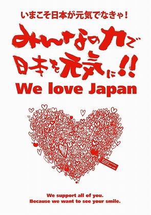 日本を元気に!