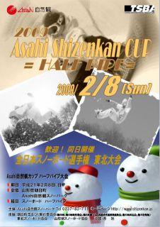 09Asahishizenkancup1_320.jpg