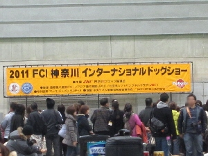 神奈川インター