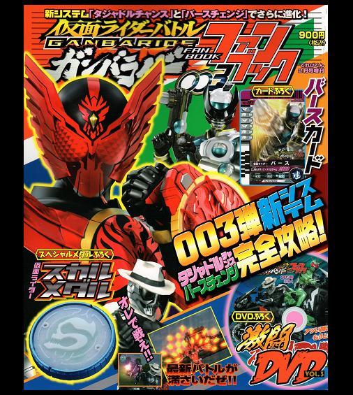 仮面ライダーバトルガンバライドファンブック 003号