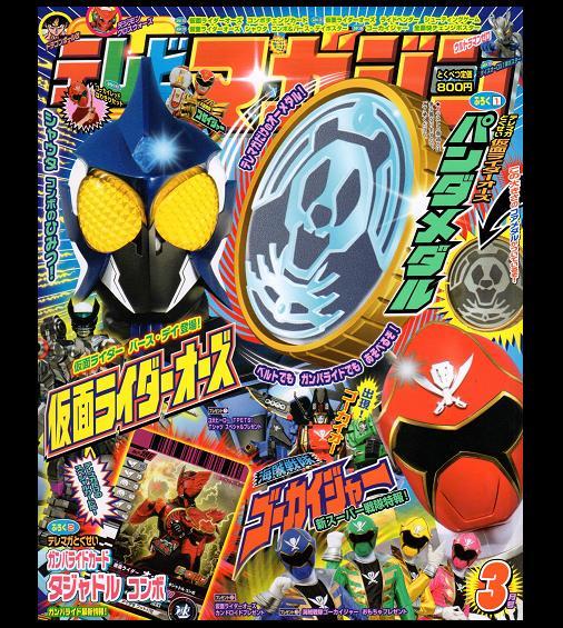 テレビマガジン 2011年3月号