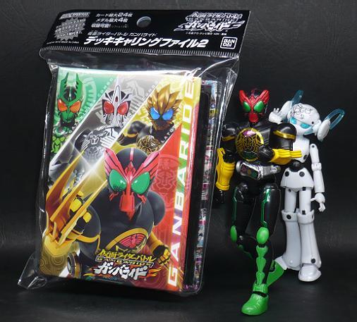 仮面ライダーバトルガンバライド デッキキャリングファイル2