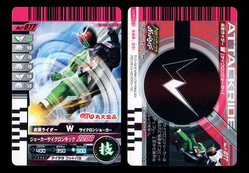 No,P-077 仮面ライダーダブル サイクロンジョーカー