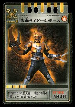 アドベントカード RK-047 仮面ライダーシザース