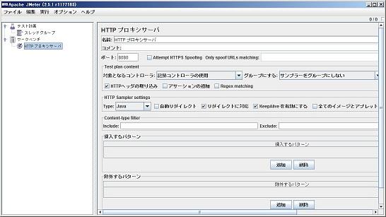 JMeter プロキシサーバ追加結果