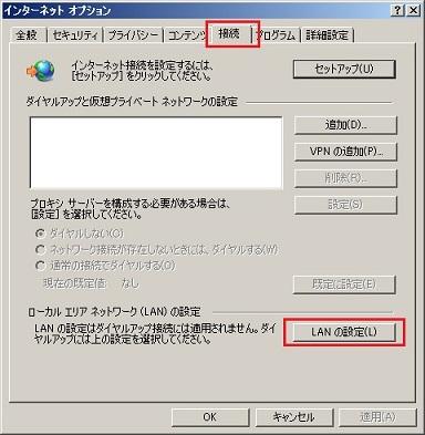 インターネットオプション LANの設定