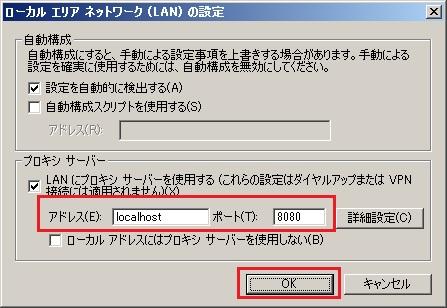 インターネットオプション プロキシの設定