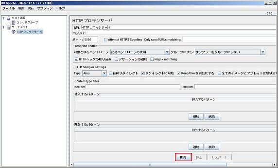 JMeter プロキシサーバ登録開始