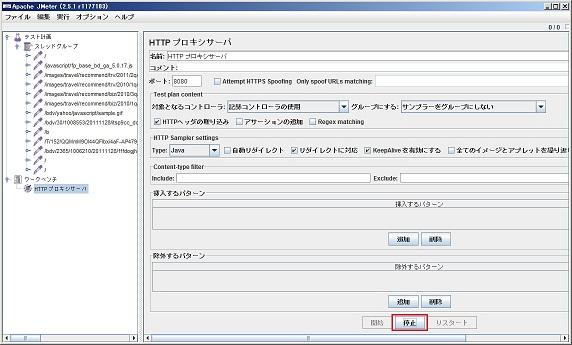 JMeter プロキシサーバ登録終了