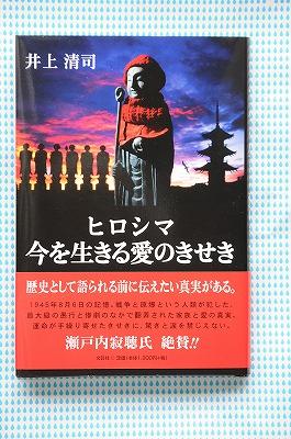 090706井上先生の本 004-1