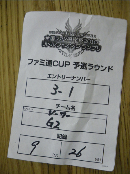 リトルウインググランプリ ファミ通カップ07