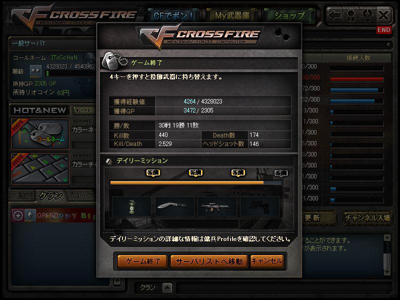 Crossfire20110319_0001.jpg