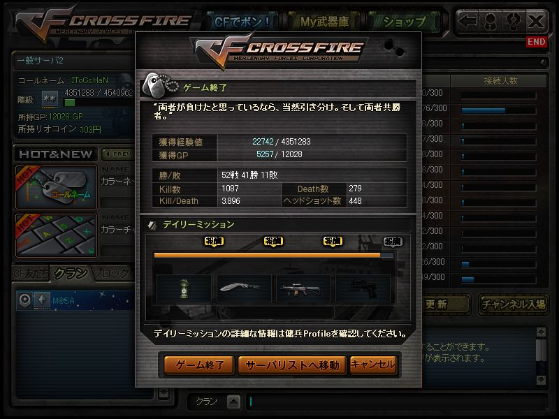 Crossfire20110320_0002.jpg
