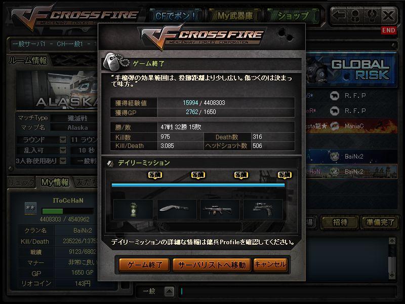 Crossfire20110323_0003.jpg