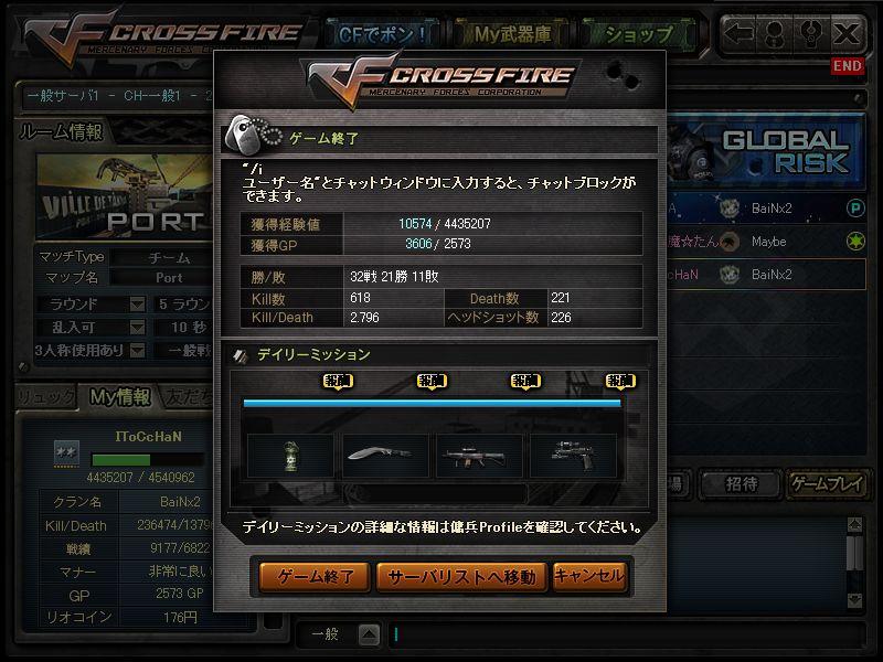 Crossfire20110325_0001.jpg