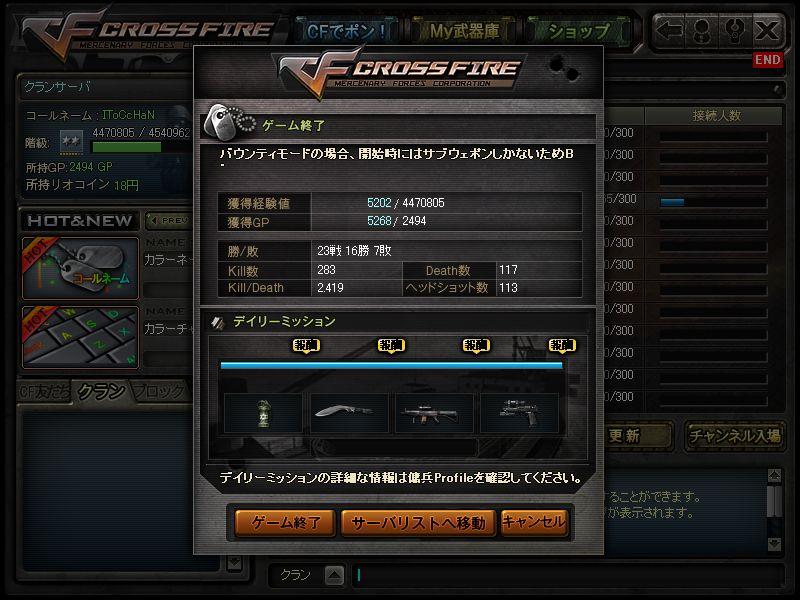 Crossfire20110330_0002.jpg