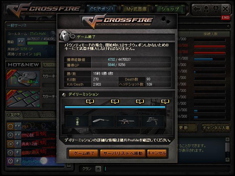 Crossfire20110331_0002.jpg